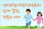 생명보험사회공헌위원회